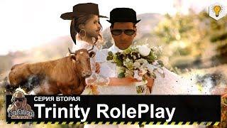 SA-MP Trinity RP (Свадьба, танцы и немного алкоголя) - #2