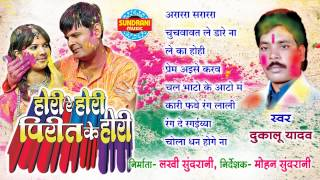 Hori Re Hori Pirit Ke Hori - Jukebox - Chhattisgarhi Super Hit Holi Song - Fag Geet