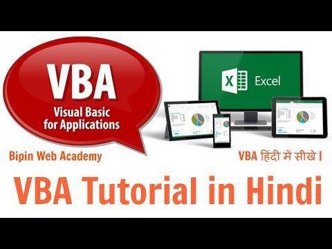VBA Tutorial In Hindi | Introduction To Vba Programming In Hindi | VBA हिंदी में सीखे |