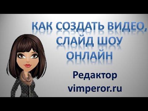 Сделать Онлайн Фото Из Видео