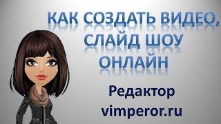 Как сделать видео из фотографий онлайн. Как сделать видео бесплатно. Видео редактор vimperor.ru(Как сделать видео из фотографий онлайн. Как сделать видео бесплатно. Видео редактор vimperor.ru В этом уроке..., 2016-04-18T17:21:37.000Z)