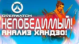 Overwatch ЗБТ БЕТА - Непобедимый - Анализ и обзор Хандзо