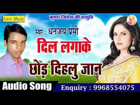 Dil Laga Ke Jaan Chod Ta Na Debu Hd Video Awadhesh  Premi