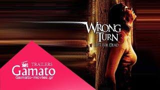 Wrong Turn 3 Left For Dead 2009 online greek subs Official® Trailer