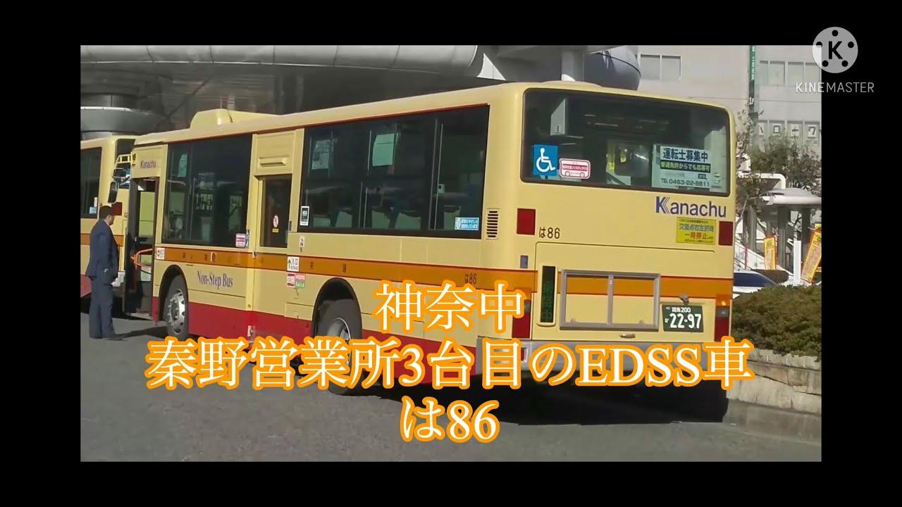 神奈川中央交通 秦野営業所 EDSS付き、は86 - YouTube
