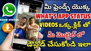 how to save whatsapp status video in gallery 2019|| How to download whatsapp status videos in telugu