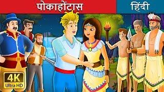 पोकाहोंटास | Hindi Kahaniya | Kahani | Hindi Fairy Tales