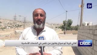 أهالي قرية أبو صياح يعانون من نقص في الخدمات الأساسية - (4-7-2017)