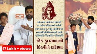Giri Bapu Shiv Katha somnath