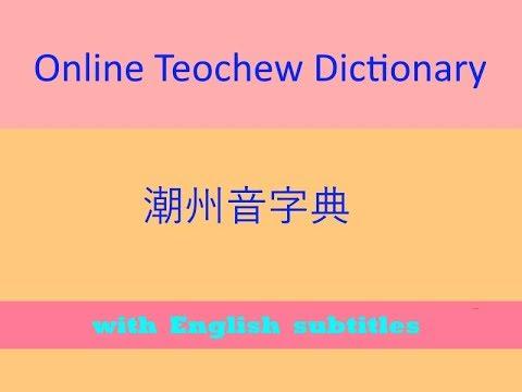 Online  Teochew Dictionary (潮州音字典)