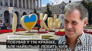 Як чоловік, який побував у 196 країнах, найбільше любить Київ