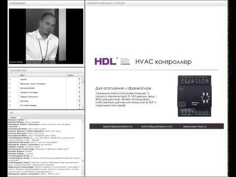 HDL BusPro, вводный вебинар 04-08-2015