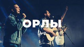 Орлы   Леша Савельев   Слово жизни Music