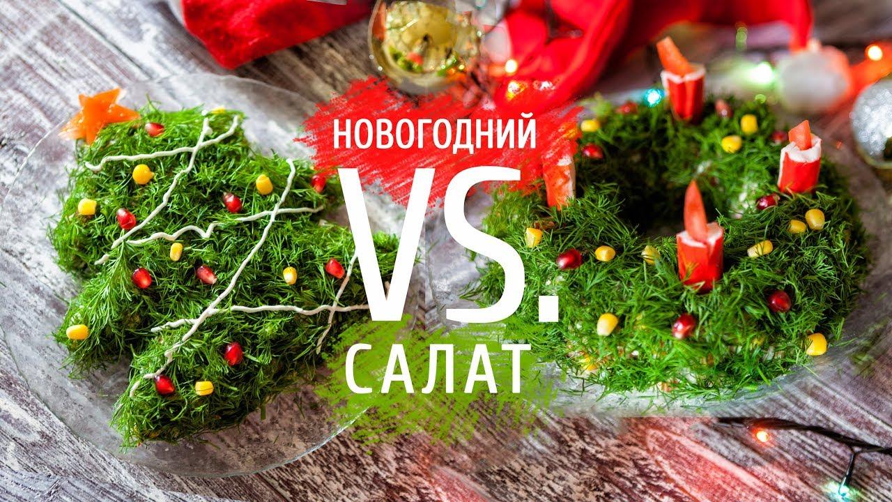 Новогодний салат в виде елки и рождественского венка. Салат из крабовых палочек. Новый год 2018