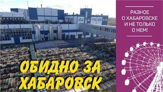 Обидно за Хабаровск?