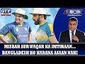 Misbah Aur Waqar Ka Imtihaan...Bangladesh Ko Harana Asaan Nahi | G Sports With Waheed Khan