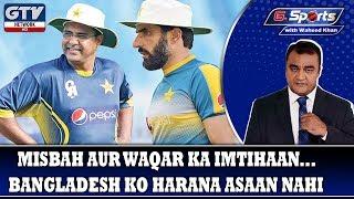 Misbah Aur Waqar Ka  mtihaan...Bangladesh Ko Harana Asaan Nahi  G Sports with Waheed Khan