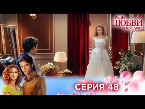 48 серия | Ради любви я все смогу