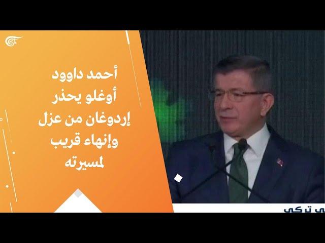 أحمد داوود أوغلو يحذر إردوغان من عزل وإنهاء قريب لمسيرته
