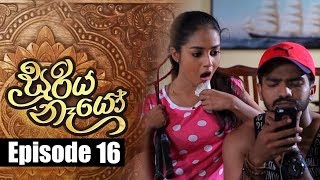 Sooriya Naayo Episode 16 | 29 - 07 - 2018 | Siyatha TV Thumbnail