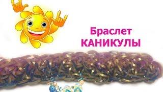 Браслет КАНИКУЛЫ| Браслеты из резинок на станке на русском от Rainbow Team
