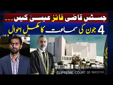 37th Hearing || Justice Qazi Faez Isa Case || details by Siddique Jan | 4th June 2020