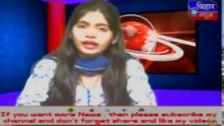 Bihar News 15 Feb 2017