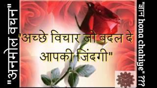 """अनमोल वचन""||अच्छे विचार जो बदल दे आपकी  जिंदगी|| Anmol Vachan achhe Vichar Jo Badal De Zindagi"