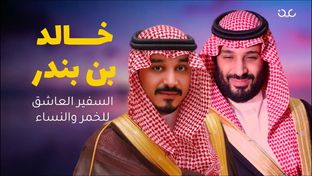 خالد بن بندر بن سلطان: السفير السعودي العاشق للخمر والنساء