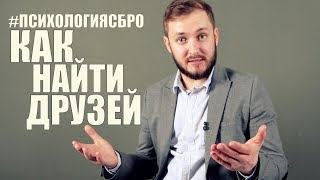 #ПСИХОЛОГИЯСБРО - КАК НАЙТИ ДРУЗЕЙ