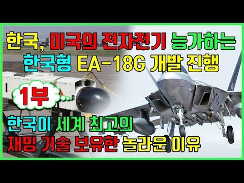 [1부] 한국, 미국의 전자전기 능가하는 한국형 EA-18G 개발진행 / 한국이 세계최고의 재밍 기술을 보유한 놀라운 이유