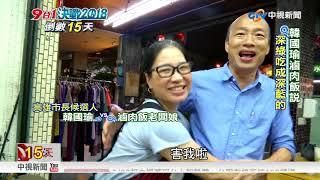 韓國瑜滷肉飯說 深綠吃成深藍的│中視新聞 20181109