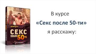 "Видеокурс ""Секс после 50-ти"" Анна Лукьянова"