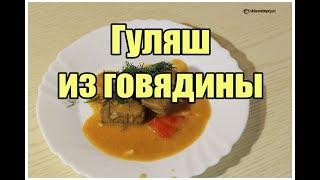 Гуляш из говядины / Beef Goulash | Видео Рецепт