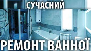 як зробити ремонт у новій ванній