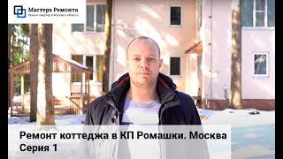 Ремонт коттеджа в КП Ромашки. Москва.  Серия 1