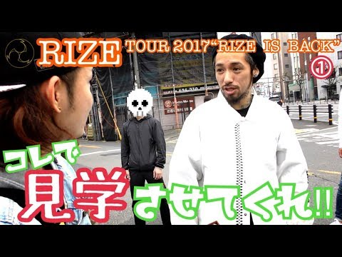 "【RIZE】23枚持ってJESSEにリハ見学の交渉してみた Pt①  〜TOUR  ""RIZE IS BACK""  in OITA"