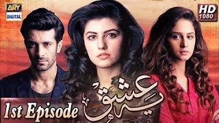 Yeh Ishq 1st Episode - 30th November 2016 - ARY Digital Drama