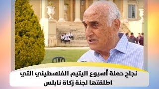 نجاح حملة أسبوع اليتيم الفلسطيني التي اطلقتها لجنة زكاة نابلس