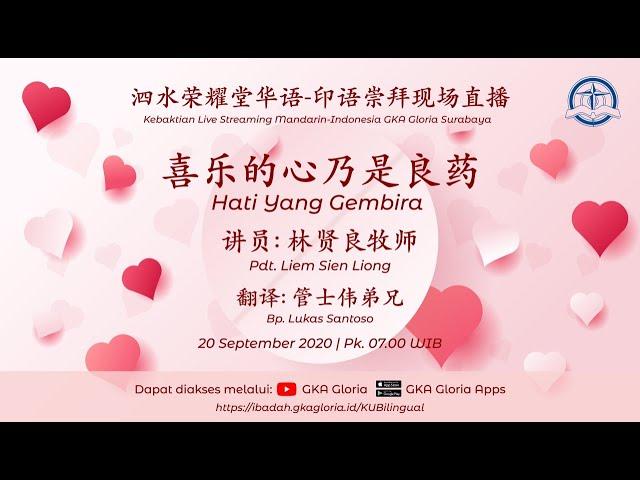 Kebaktian Umum Live Streaming  (欢迎参加中印语直播崇拜) - Pdt. Liem Sien Liong - Hati yang Gembira