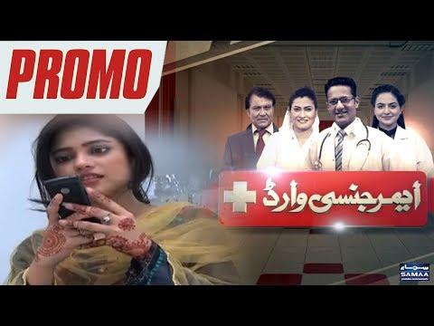 Emergency Ward   SAMAA TV   PROMO   Sep 19 , 2018