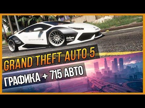 GTA 5 - ГРАФИКА + 715 АВТО