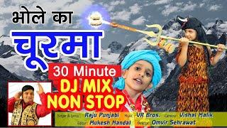 DJ Non Stop Bhole Ka Churma Video without Dialog | Raju Punjabi Bhole Baba Song 2019 | Funjuice4all