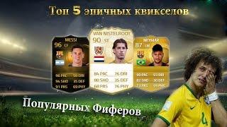 FIFA 15 | Топ 5 эпичных квикселов популярных Фиферов