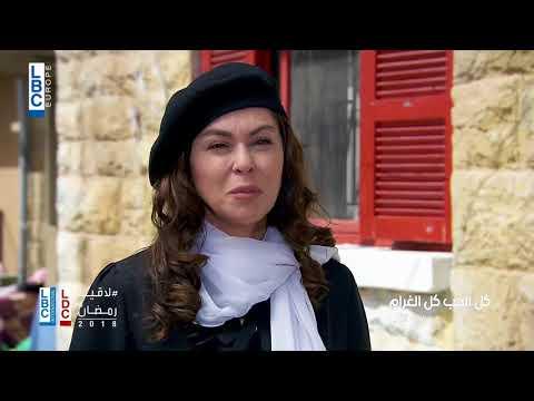 رمضان 2018 - مسلسل كل الحب كل الغرام على LBCI وLDC في الحلقة 67