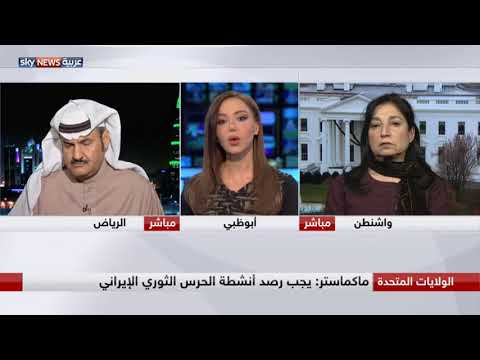 مكماستر: قطر وتركيا راعيتان أساسيتان للفكر المتطرف  - نشر قبل 9 ساعة