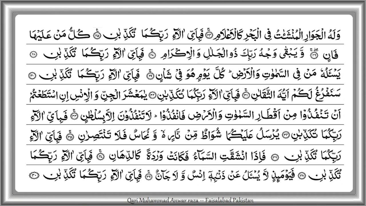 Surah Ar Rahman 1 78 Kumpulan Surat Penting