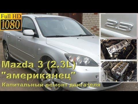 """Мазда 3 (2.3L) """"американец"""" - капитальный ремонт двигателя"""