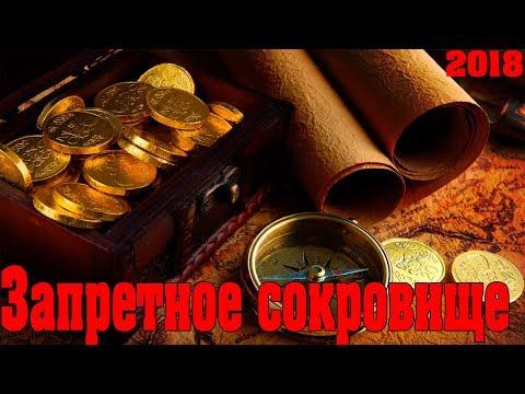 фильм ПРИКЛЮЧЕНИЯ Запретное сокровище