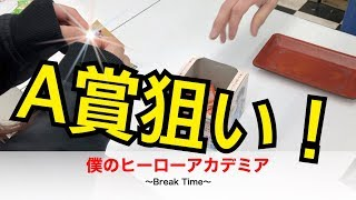【一番くじ】ヒロアカ! 僕のヒーローアカデミア 〜Break Time〜 #38